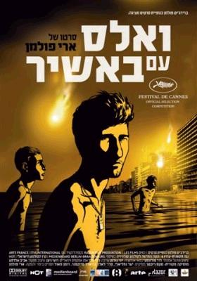 Waltz with Bashir hebrew poster